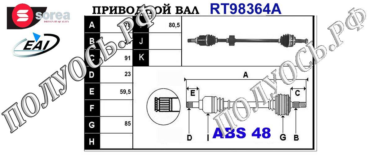 Приводной вал TOYOTA 4341052070,T98364A
