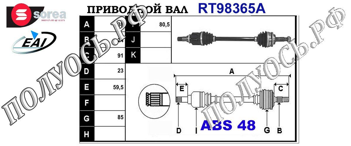 Приводной вал TOYOTA 4342052070,T98365A