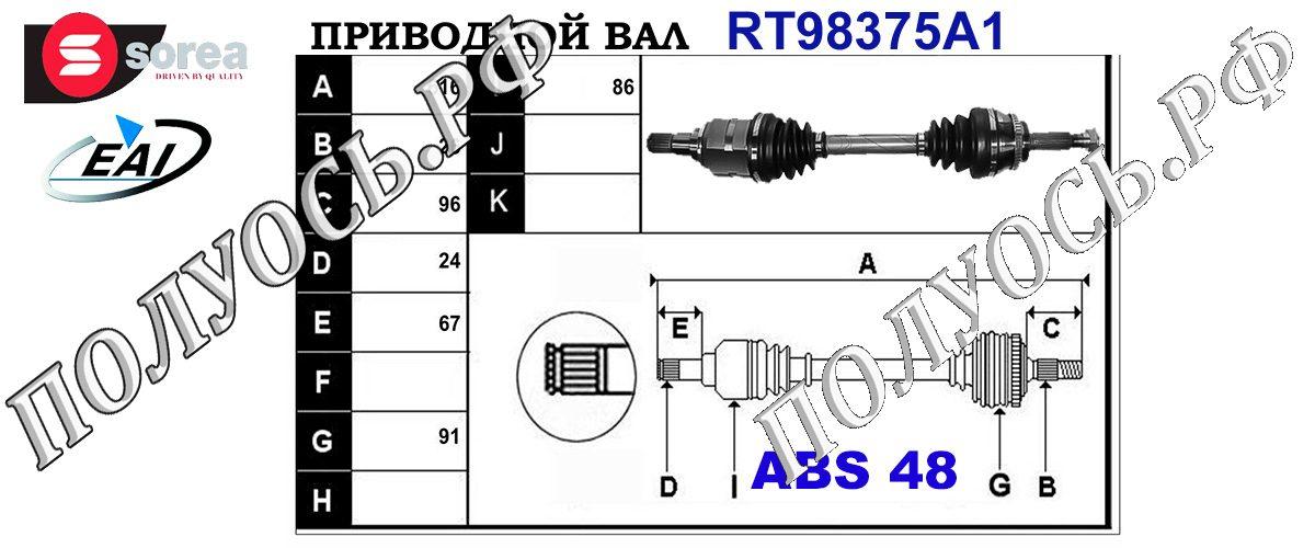 Приводной вал TOYOTA 4342005320,T98375A1