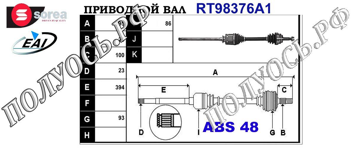 Приводной вал TOYOTA 4341042120,T98376A1