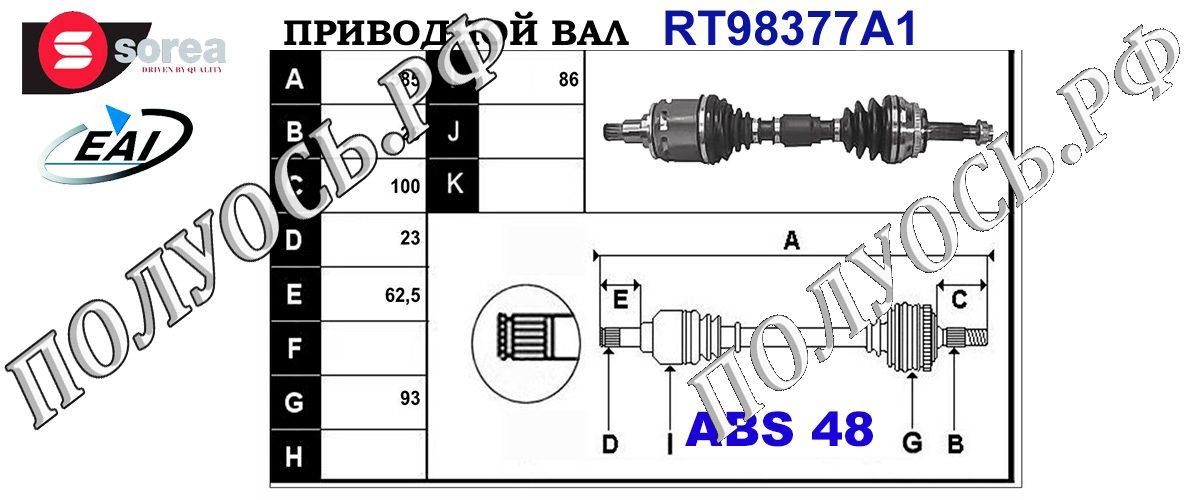 Приводной вал TOYOTA 4342042140,T98377A1