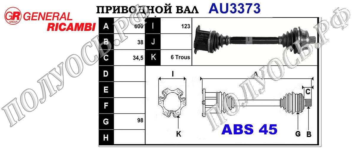 Приводной вал AUDI 8E0407271AT,8E0407271S,8E0407451GX,8E0407451JX