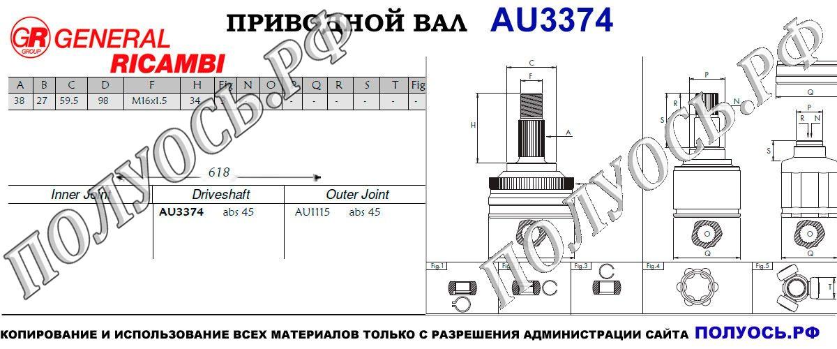 Приводной вал AUDI 8E0407272AT,8E0407272S,8E0407452GX,8E0407452JX