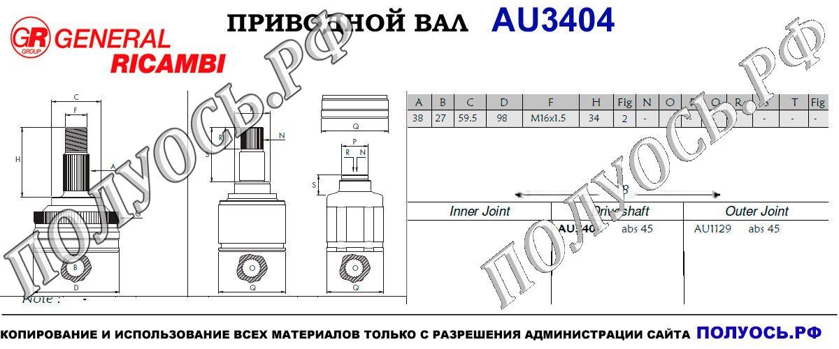 Приводной вал AUDI 8E0407272AT,8E0407452EX,8E0407272AH