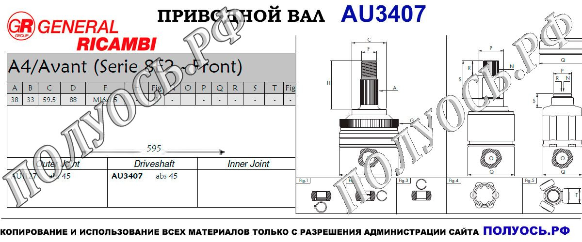 Приводной вал AUDI 8E0407271AH,8E0407451EX