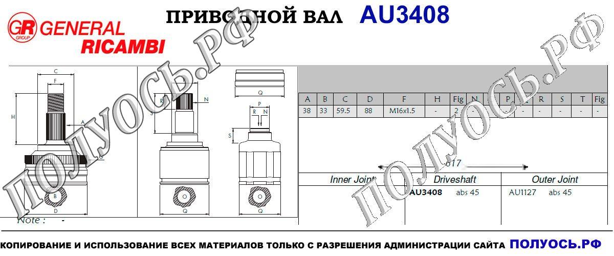Приводной вал AUDI 8D0407272AN,8D0407452BV,8D0407452BX,8D0407272BQ,8D0407272EK,8D0407272BJ,8D0407272CL, 8D0407272DJ,8D0407272DP,8D0407452FX