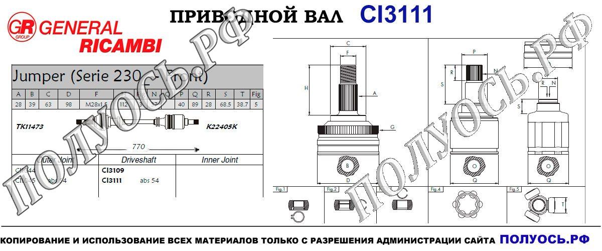Приводной вал CITROEN,FIAT,PEUGEOT 32726K,3272J0,3272J3,1463105080,3272J4