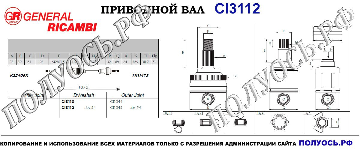 Приводной вал CITROEN,FIAT,PEUGEOT 32735S,3273Q5,3273Q8,1463106080,3273CH,3273CJ,C273Q9,1495538080,3273Q9