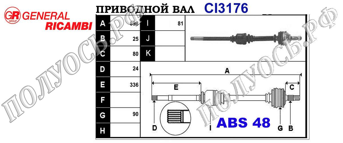 Приводной вал CITROEN 3273W8,3273W9,3273X3,96164350,96164213