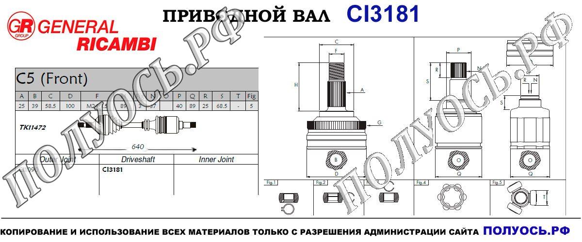 Приводной вал CITROEN 32722V,3272EJ,32728T,32729T