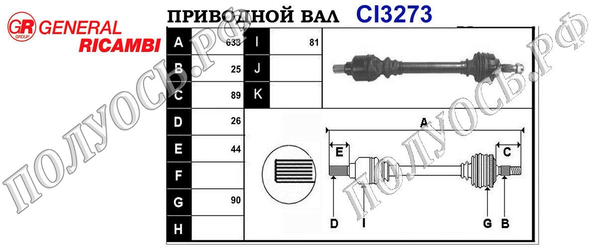 Приводной вал CITROEN 32728V,9632696580,32729V