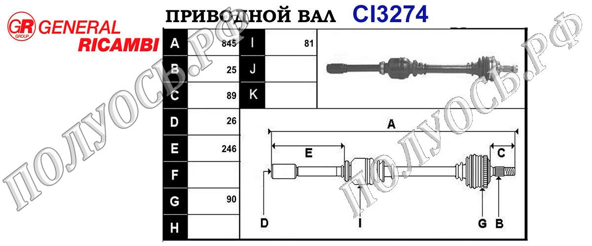 Приводной вал CITROEN 9639324980,32738Y,32738W