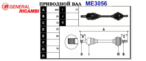 Приводной вал MERCEDES 1693607172,16936
