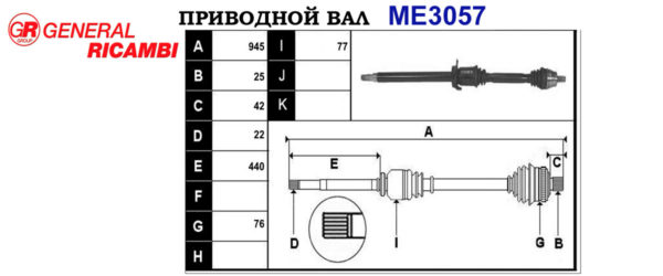 Приводной вал MERCEDES A1693606672,1693606672,1693606572,A1693606572