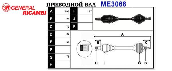 Приводной вал MERCEDES 1693607172,A1693603972,A1693607172,1693603972