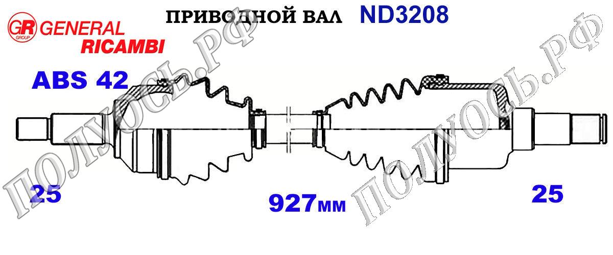 Приводной вал NISSAN 39100BM710,39100BU010,39100BM700,391004M771