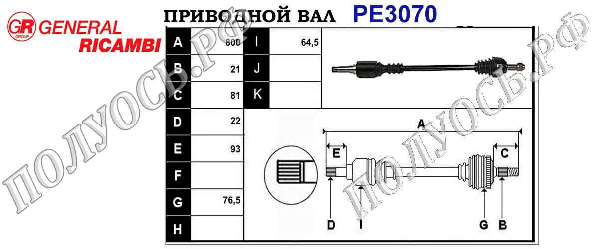 Приводной вал PEUGEOT 3273C8,3273E2,327356,95601867