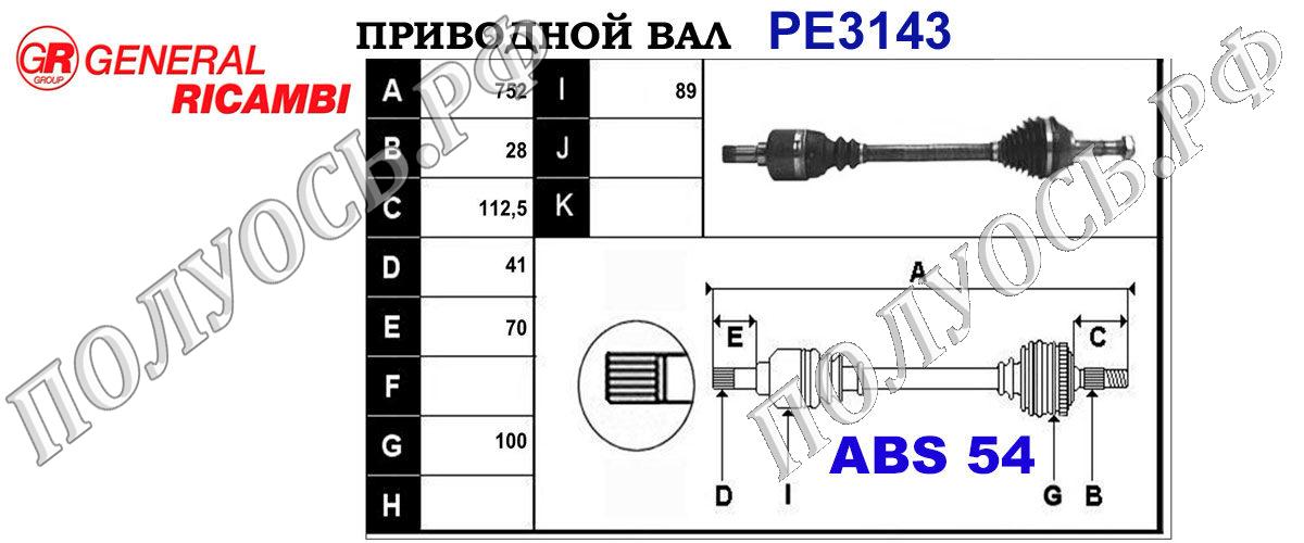 Приводной вал CITROEN,FIAT,PEUGEOT 32727K,3272J5,3272J6,3272J1,3272CL,3272CK,1495541080