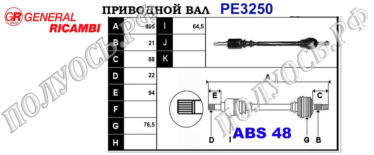 Приводной вал PEUGEOT 32737H,32737J,9635484580,32737G,32737F