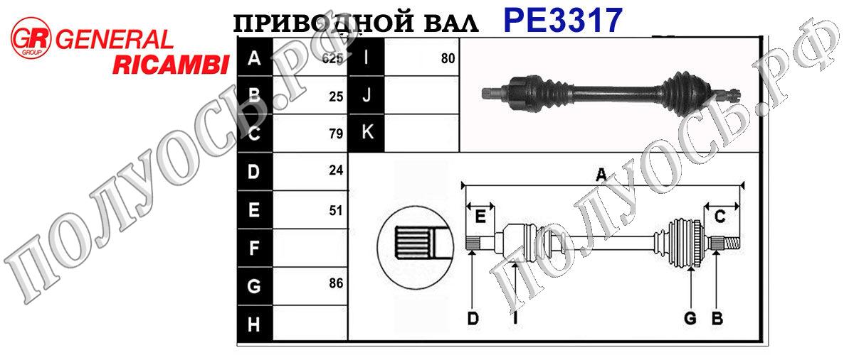 Приводной вал PEUGEOT 3272PZ,3272QA,9684135380,9661107380