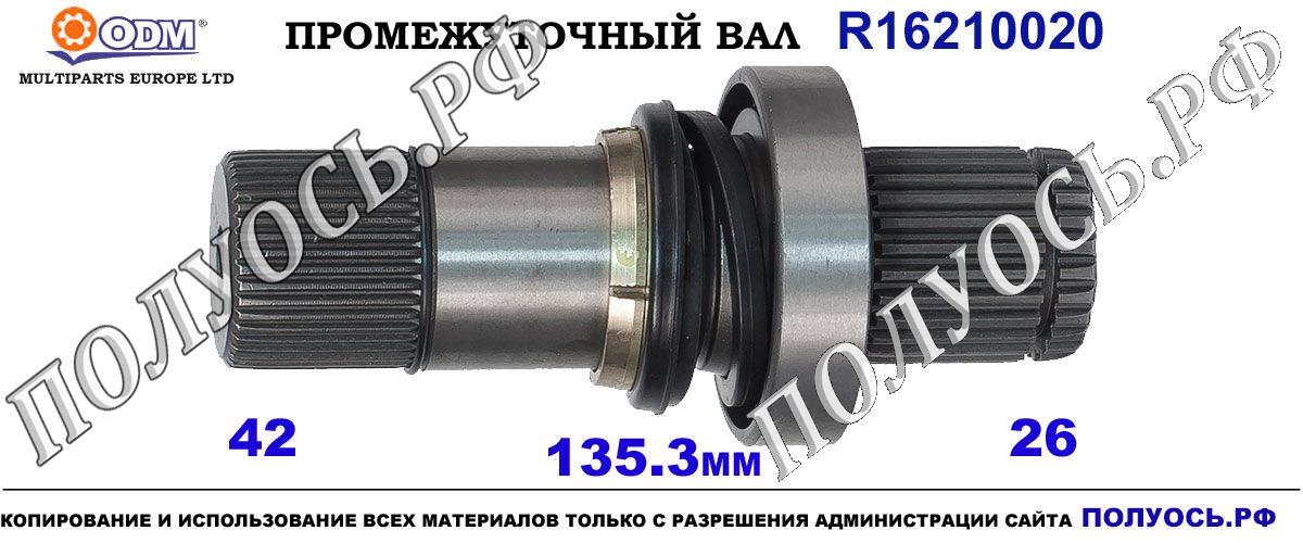 Приводной вал VW 0A5409343,0A5409355C,16210020