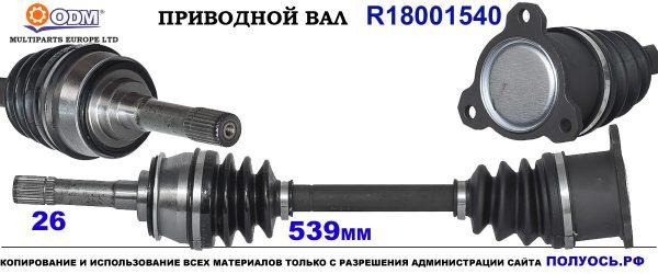 Приводной вал SUZUKI 4410267D00,4410277E02,18001540