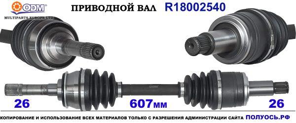 Приводной вал SUZUKI 4410167D01,4410177E12,18002540