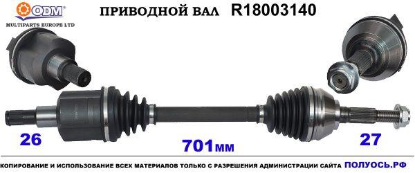 Приводной вал CHEVROLET 26079789,8260797890,8260797890,18003140