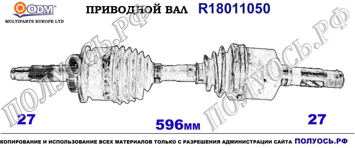 Приводной вал FORD,MAZDA PP042550XA,PP042550X,18011050