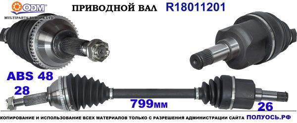 Приводной вал FORD 1C153B437CD,1C153B437CF,4104911,4166492,RM1C1J3B437CF,18011201