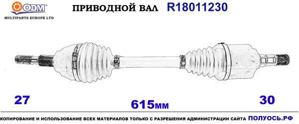 Приводной вал FORD 1236786,1328337,2S713B437AA,18011230