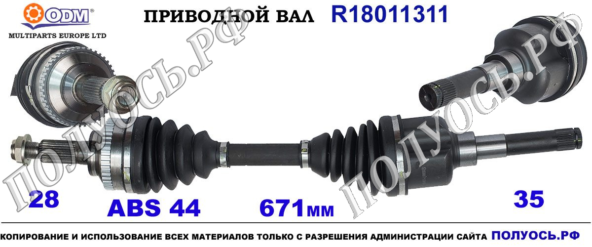 Приводной вал FORD,MAZDA 5L843A428DB,18011311