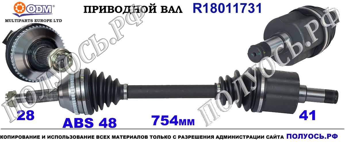 Приводной вал FORD 1512912,8C113B437AD,3B437FV347,RMCC113B437B1A,CC113B437BA,1727122,1793822,1841537,18011731