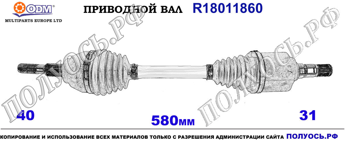Приводной вал FORD 1667957,1788209,7G913B437BC,7G913B437BD,7G913B437BE,18011860