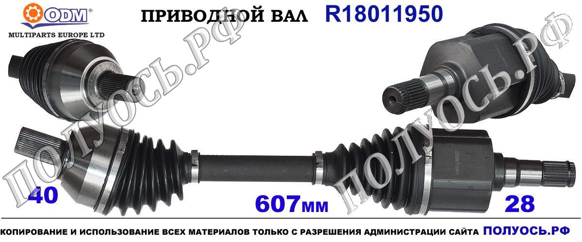 Приводной вал FORD 1786064,AG913B437JC,RMAG913B437J1C,18011950