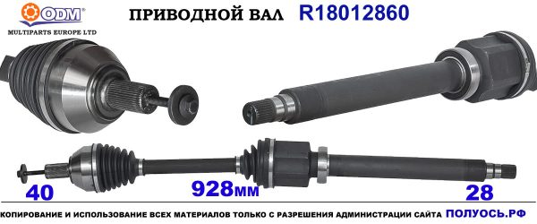Приводной вал FORD 7G913B436BF,1840137,7G913B436BE,7G913B436BD,1483807,1667941,1788206,18012860