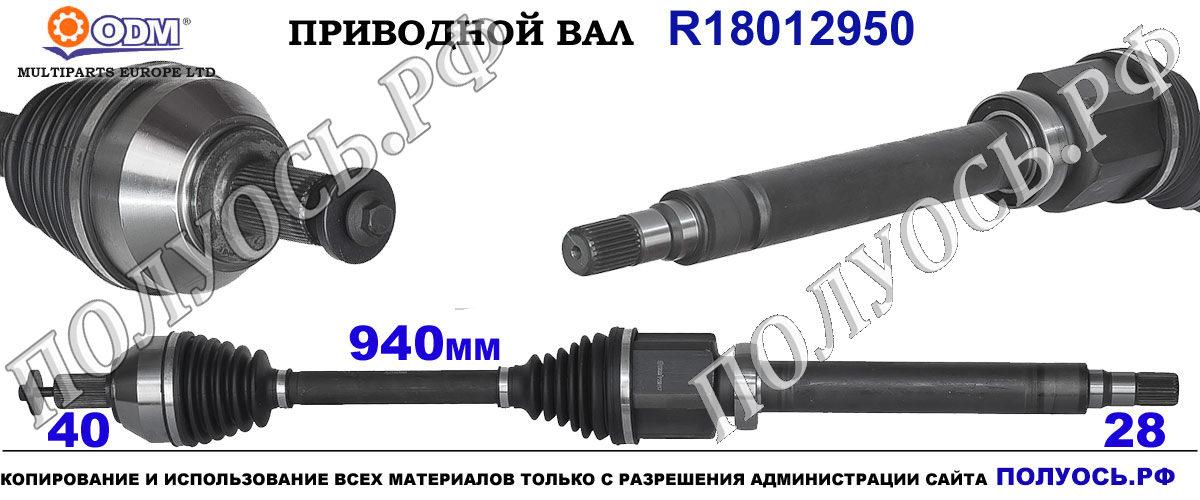 Приводной вал FORD 1805110,1827181,AG913B436JD,RMAG913B436J1C,18012950