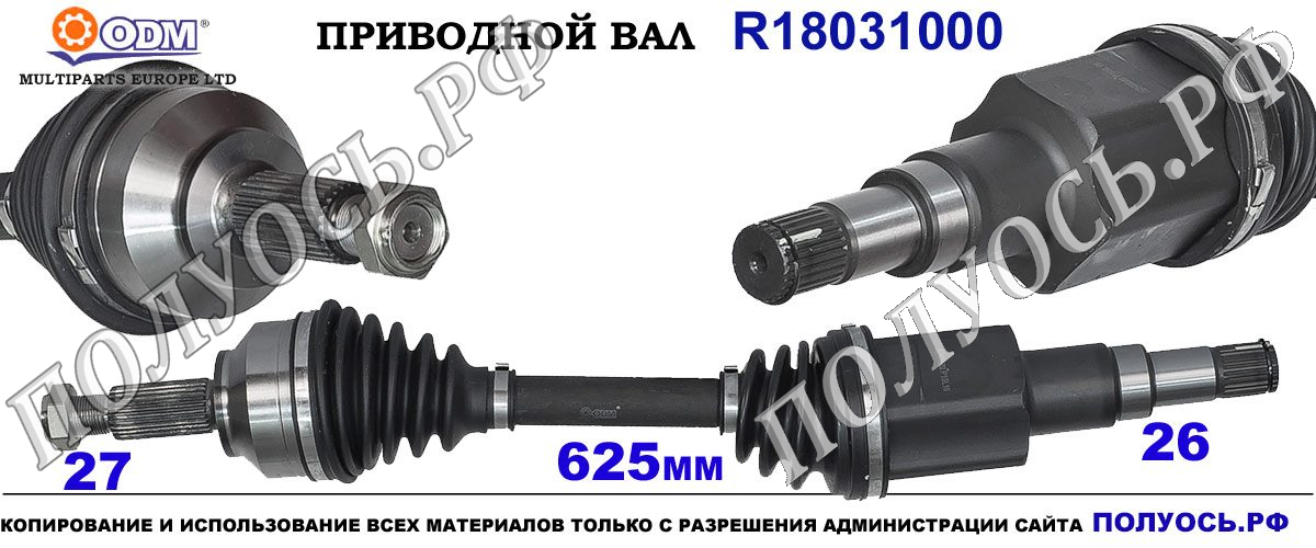Приводной вал JAGUAR C2S29732,C2S40435,18031000