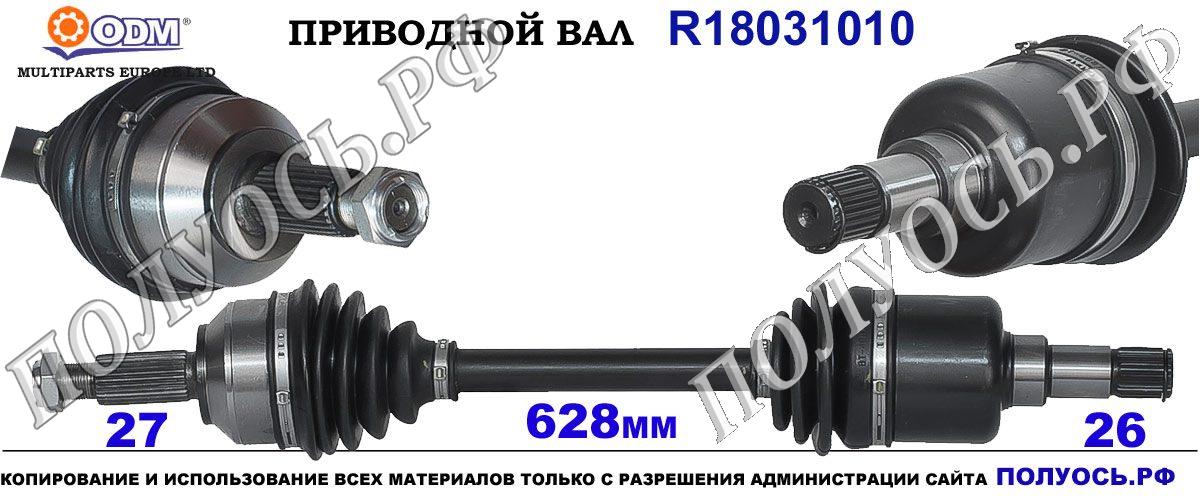 Приводной вал JAGUAR C2S29731,C2S4864,18031010