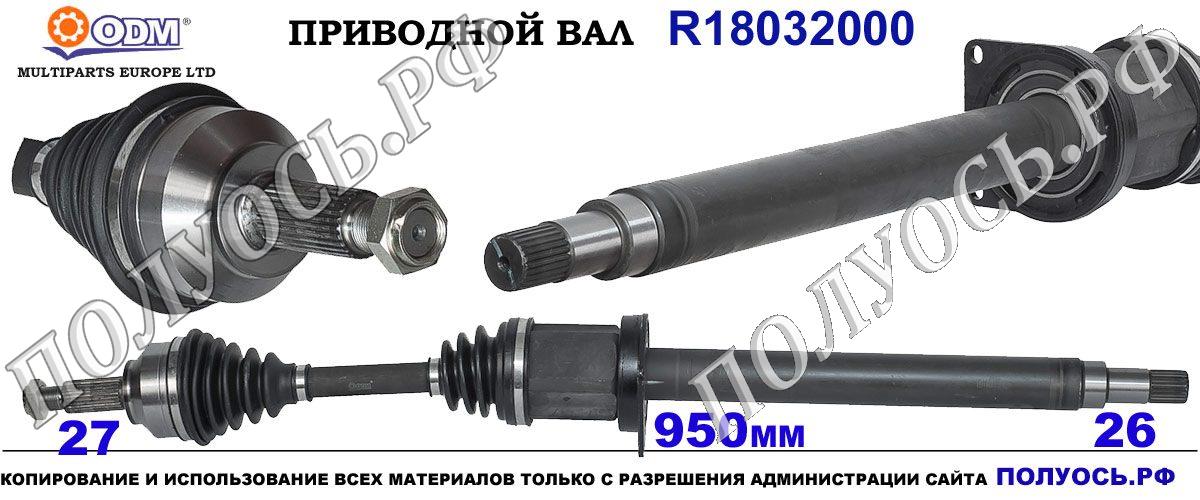 Приводной вал JAGUAR C2S29730,C2S40434,18032000