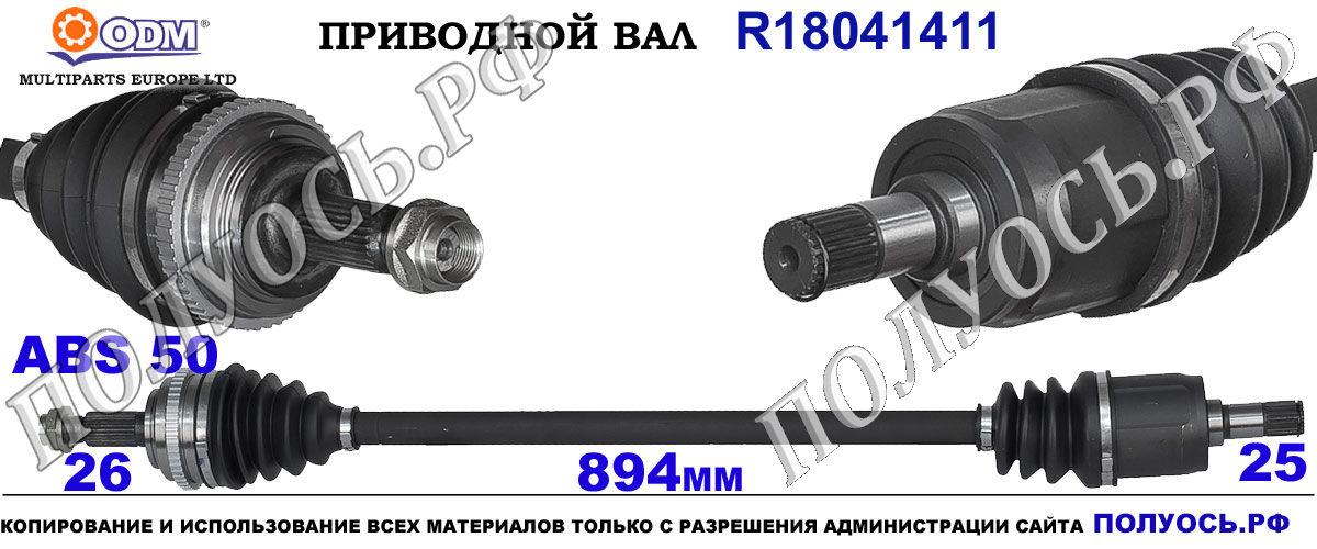 Приводной вал HONDA 44306S6DG50,44306S5DA51,44306S5A950,18041411