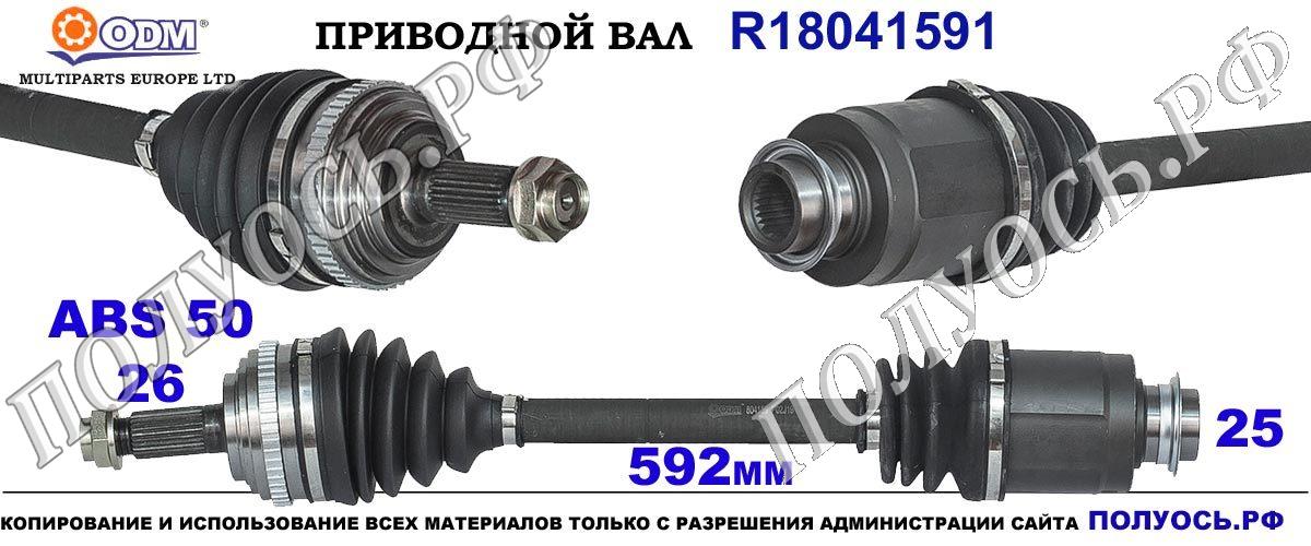 R18041591 Приводной вал Odm-multiparts HONDA FR-V, HONDA HR-V Левая сторона OEM: 44306S2H010, 44306S2H951