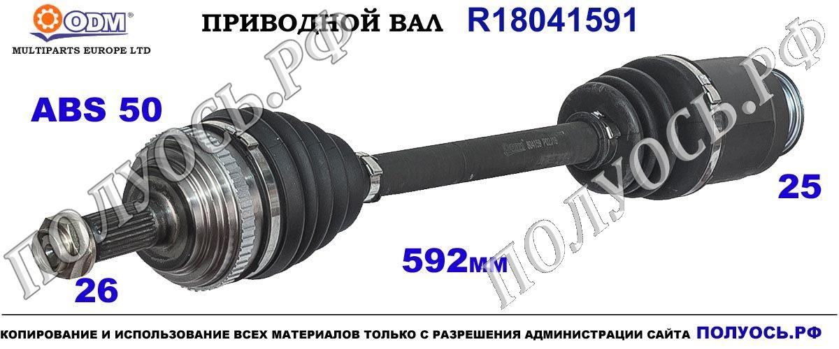 R18041591 Приводной вал Odm-multiparts Хонда ФРВ, Хонда ШРВ OEM: 44306S2H010, 44306S2H951