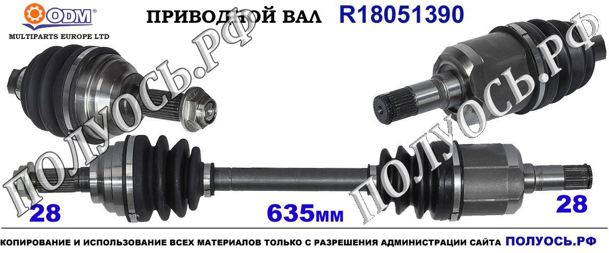 Приводной вал MAZDA GG3125600,GG3125600A,GG3125600D,GG3125600B,GG3125600C,18051390