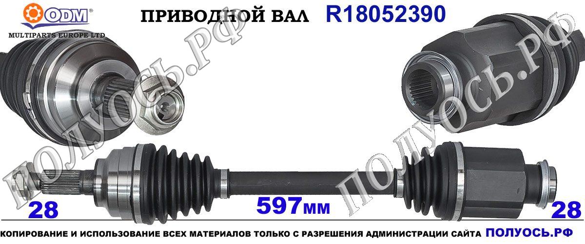 Приводной вал MAZDA GG3125500G,GG3125500H,GG3125500F,GG3125500E,GG3125500C,18052390