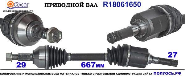 Приводной вал NISSAN,RENAULT 39101JG02C,39101JG04C,18061650