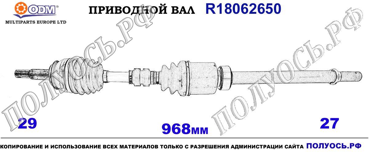 Приводной вал NISSAN,RENAULT 39100JG04C,39100JG02C,18062650