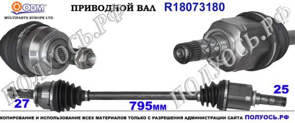 Приводной вал SUBARU 28321SC033,28321SC030,28321SC031,28321SC032,28321SC003,28321SC000,28321FJ020,18073180