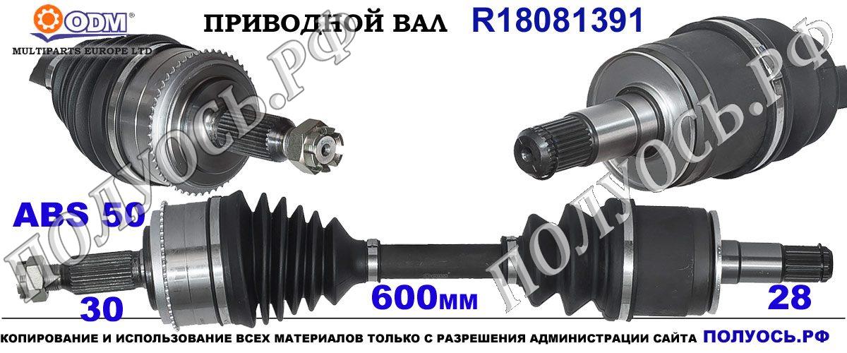 Приводной вал MITSUBISHI MR410664,MR453383,MR453384,18081391