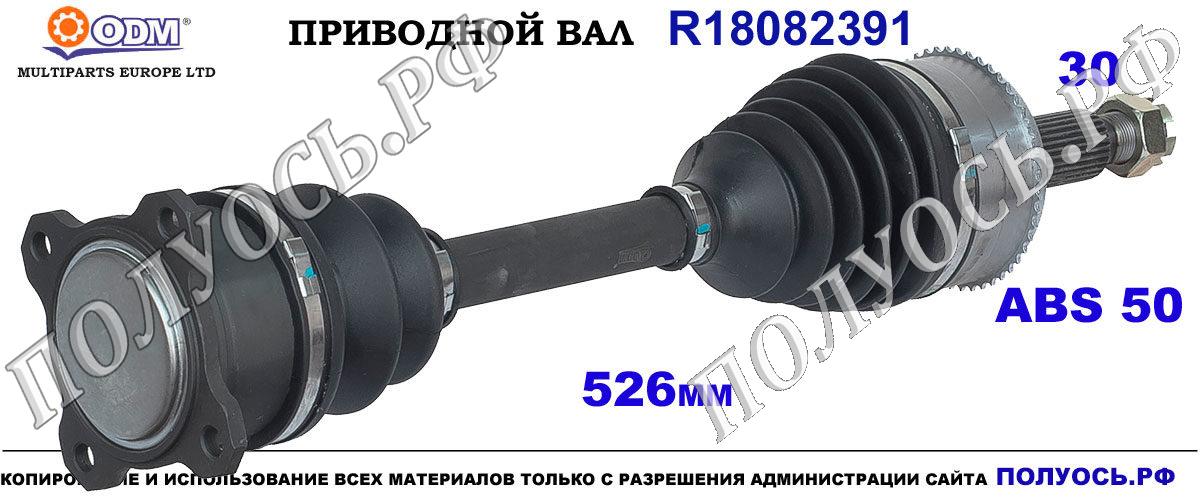 R18082391 Приводной вал правый MITSUBISHI PAJERO III OEM: MR410665